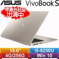 ASUS華碩 VivoBook S15 S510UN-0071A8250U 15.6吋筆記型電腦 冰柱金