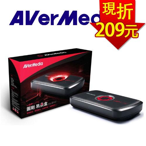 【AVerMedia 圓剛】GL310 極致錄影盒