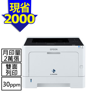 A4黑白商用雷射網路印表機 WorkForce AL-M220DN