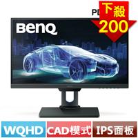 BenQ PD2500Q 25型 2K 專業色彩管理螢幕