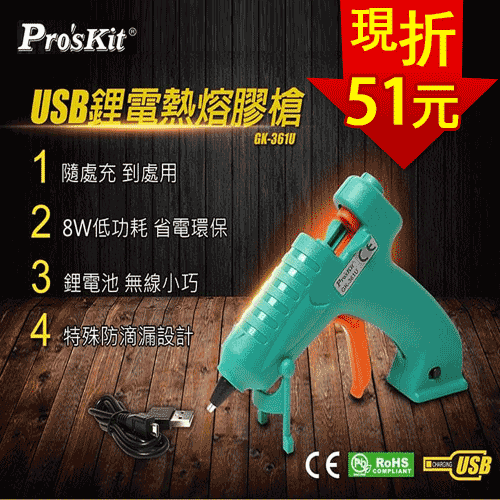 ProsKit 寶工  GK-361U  USB鋰電熱熔膠槍