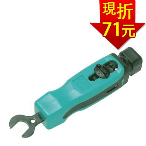 Pro'sKit 寶工 同軸電纜剝線器 CP-509