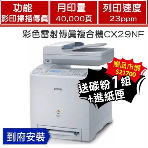 EPSON 彩色網路複合印表機 CX29NF
