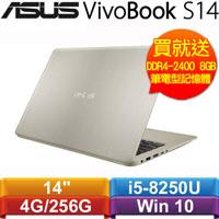 ASUS華碩 VivoBook S14 S410UN-0151A8250U 14吋筆記型電腦 冰柱金