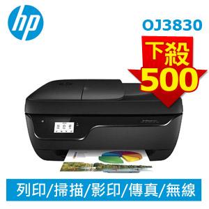HP Officejet 3830 7合1雲端無線相片傳真複合機