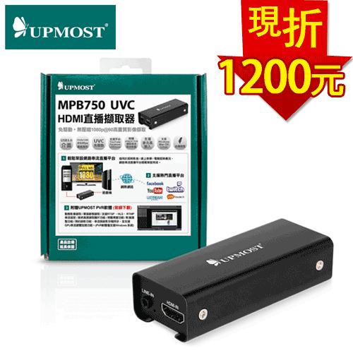 UPMOST登昌恆 MPB750 UVC HDMI直播擷取器