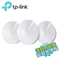 【透天厝最好用】TP-LINK Deco M5(3入裝)(US) 完整家庭Wi-Fi系統