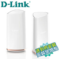 【全覆蓋3頻高速款】D-LINK 友訊 COVR-2202 三頻全覆蓋家用Wi-Fi系統