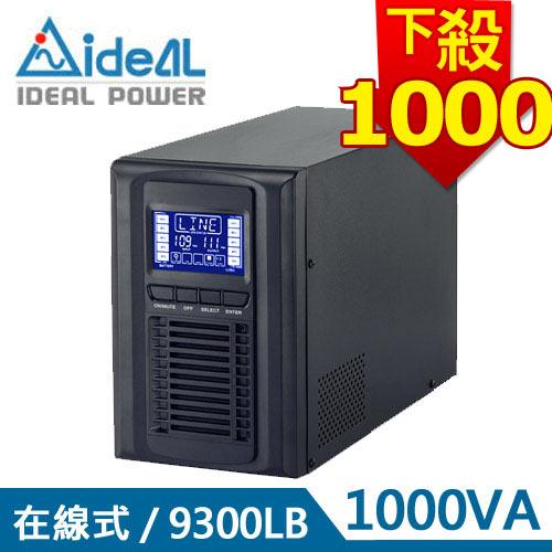 IDEAL愛迪歐 1KVA On-Line 在線式UPS不斷電系統  IDEAL-9301LB