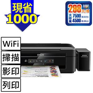 EPSON L385 高速 wifi 四合一原廠連續供墨印表機