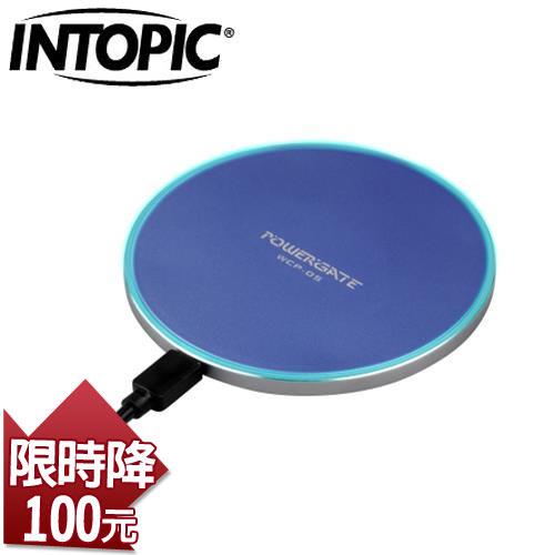 INTOPIC廣鼎 鋁合金無線快速充電板(藍) WCP-05-BL