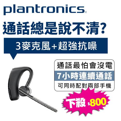 【公司貨-非平輸】Plantronics 繽特力 Voyager Legend 藍牙耳機-銀