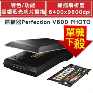 EPSON 掃描器 Perfection V600 PHOTO