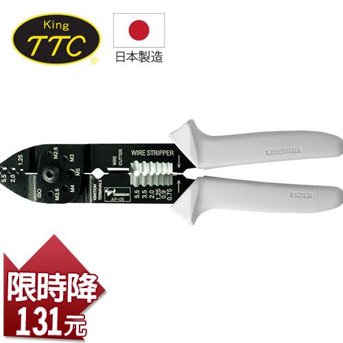 日本製 KING TTC 電工萬能壓著鉗 AP-05