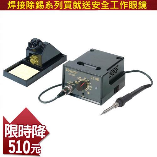 Pro'sKit 寶工 SS-206E 防靜電溫控焊台