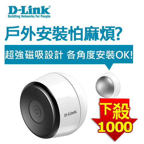 D-LINK 友訊 DCS-8600LH Full HD戶外無線網路攝影機