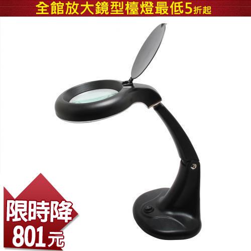 2倍(5D)桌上型放大鏡檯燈 黑色