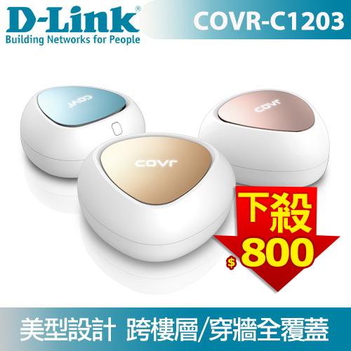 D-LINK 友訊 COVR-C1203 全覆蓋 Mesh 雙頻AC1200 Wi-Fi系統