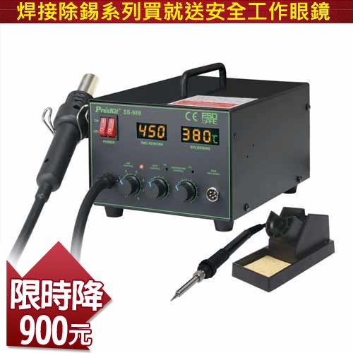 Pro'sKit寶工 SS-989E  SMD拆焊台烙鐵2合1組