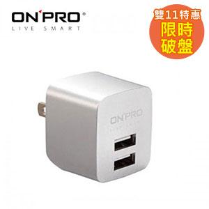 【福利品】ONPRO UC-2P01 雙USB充電器(5V/2.4A) 銀