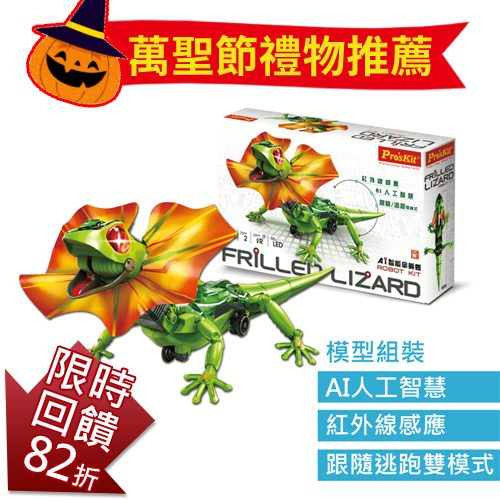 ProsKit 寶工科學玩具  GE-892  AI智能傘蜥蜴