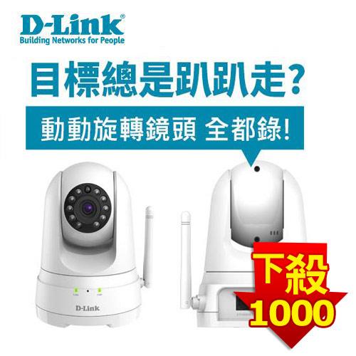 D-Link 友訊 DCS-8525LH Full HD無線網路攝影機