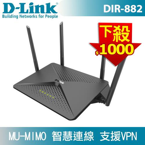 D-Link 友訊 DIR-882 AC2600 雙頻Gigabit 無線路由器