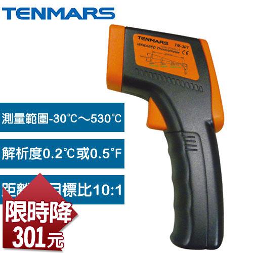 Tenmars 泰瑪斯 TM-301 紅外線溫度計