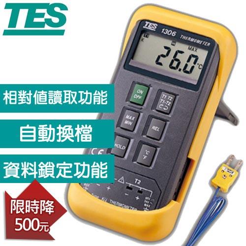 TES泰仕 TES-1306 K/J 數位式溫度錶