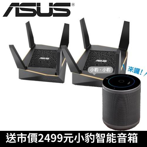 ASUS 華碩 RT-AX92U AX6100 三頻 WiFi 網狀網路系統(雙包裝)
