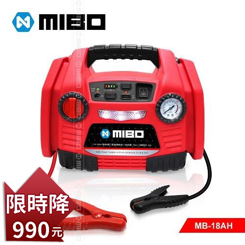 MIBO 米寶 8電廠 多功能啟動電源 MB-18AH