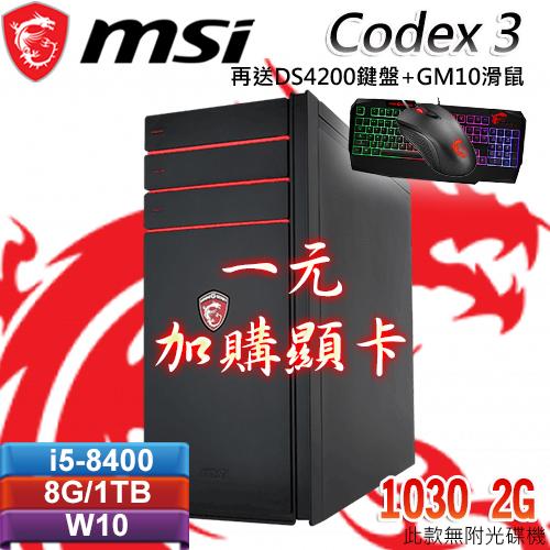 MSI微星 Codex 3 8-268TW 文書桌機