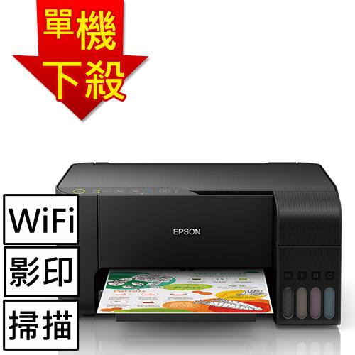 EPSON L3150 Wi-Fi三合一 連續供墨複合機