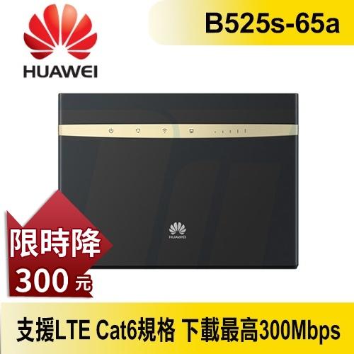 華為 HUAWEI  B525s-65a +天線 4G LTE 行動雙頻無線分享器