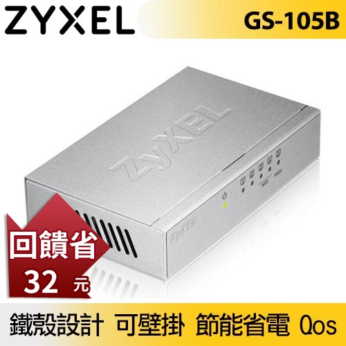 ZyXEL 合勤 GS-105B 5port Giga乙太網路交換器(鐵)