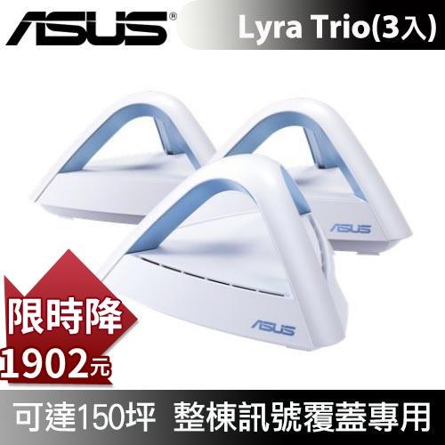 Asus 華碩 Lyra Trio Mesh AC1750 全覆蓋雙頻網狀網絡路由器(3入裝)