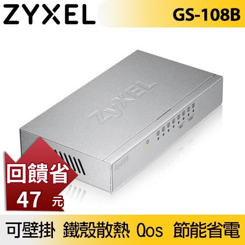 ZyXEL 合勤 8埠桌上型超高速乙太網路交換器 GS-108B