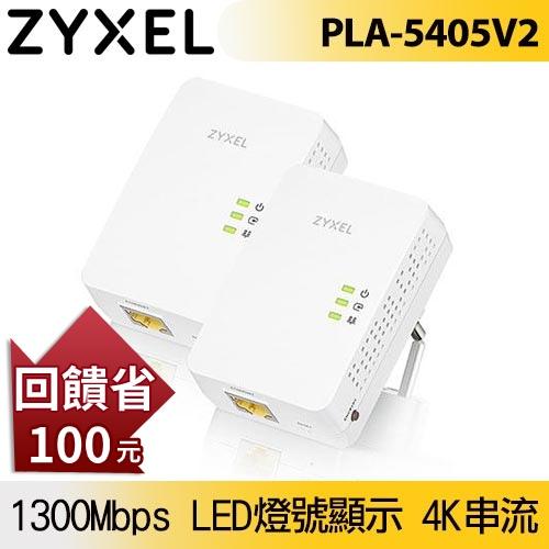 ZyXEL PLA-5405V2雙包裝 電力線傳輸設備