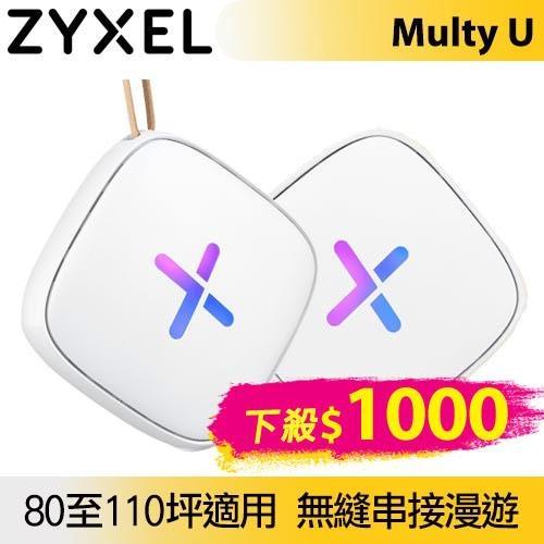 Zyxel合勤 Multy U AC2100 三頻全覆蓋無線延伸系統 MESH