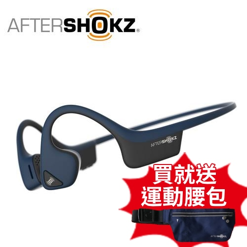 AfterShokz Trekz Air AS650 骨傳導耳機 藍