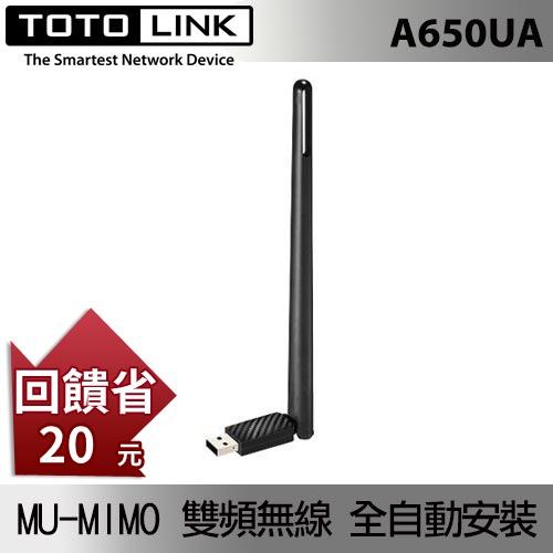 TOTOLINK A650UA AC650 雙頻 USB 無線網路卡