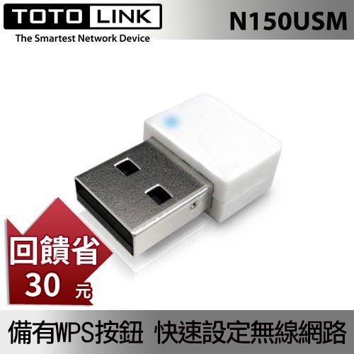 TOTOLINK N150USM 迷你 USB 無線網卡 白