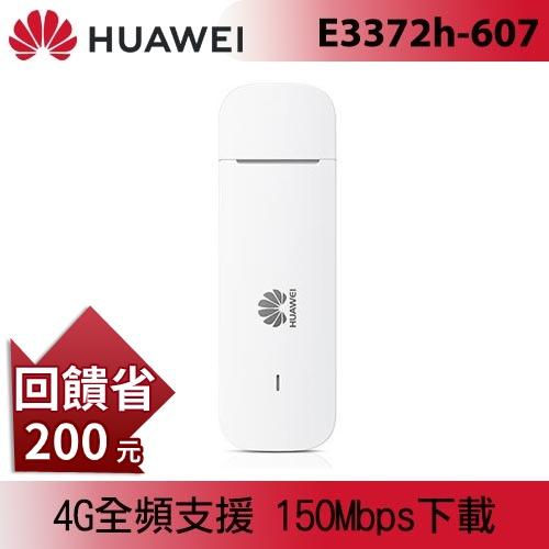 華為 Huawei 4G行動網路卡 E3372h-607