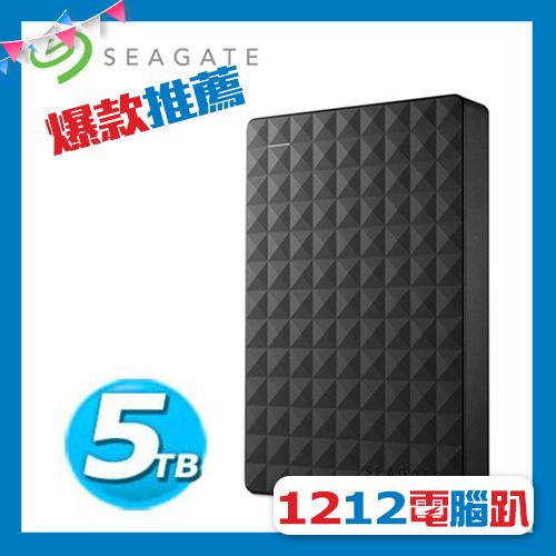 Seagate希捷 Expansion 新黑鑽 2.5吋 5TB 外接硬碟 STEA5000402