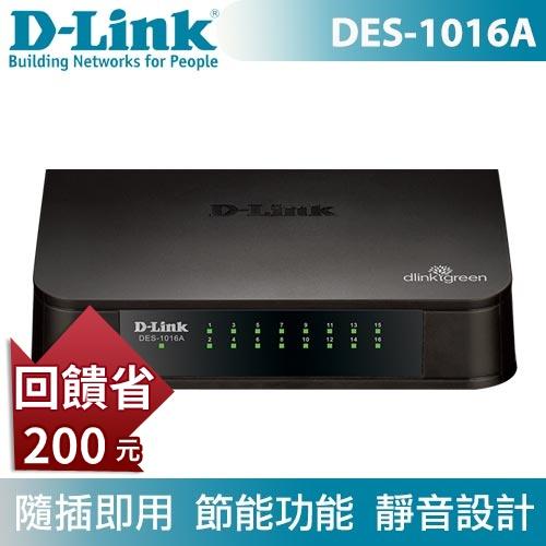 D-Link 友訊 16埠 10/100Mbps桌上型節能乙太網路交換器 DES-1016A