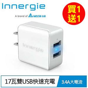 台達電 Innergie PowerJoy Plus 17瓦雙USB快速充電器