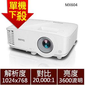 【商務】BenQ XGA 高亮會議室投影機 MX604