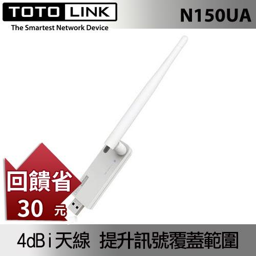 TOTOLINK N150UA 11n 150M 高效能 USB 無線網卡