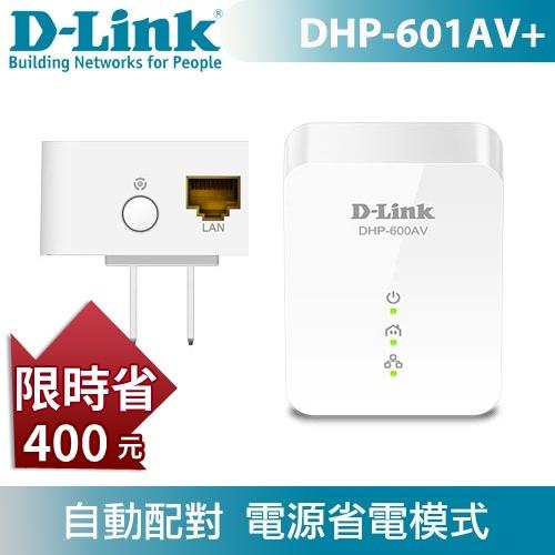 D-Link 友訊 DHP-601AV+ 1000Mbps 電力線網路橋接器(雙包裝)