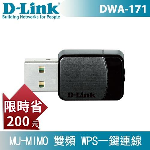 D-LINK 友訊 DWA-171 AC600 MU-MIMO 雙頻無線網卡